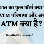 ATM Full Form in Hindi