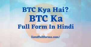 BTC Ka Full Form In Hindi