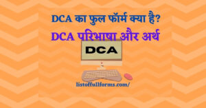DCA Full Form in Hindi