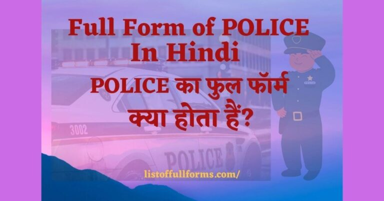 Full Form of POLICE