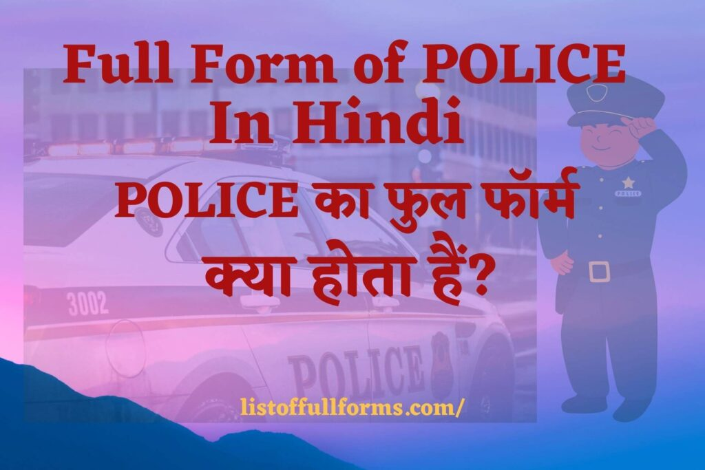 Full Form of POLICE In Hindi