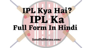 IPL Ka Full Form in Hindi
