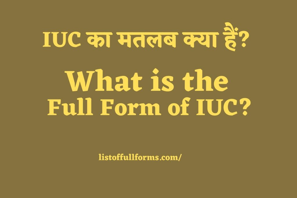 What is the full form of IUC?