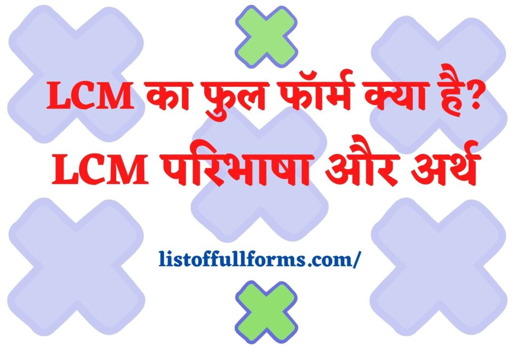 LCM Full Form in Hindi