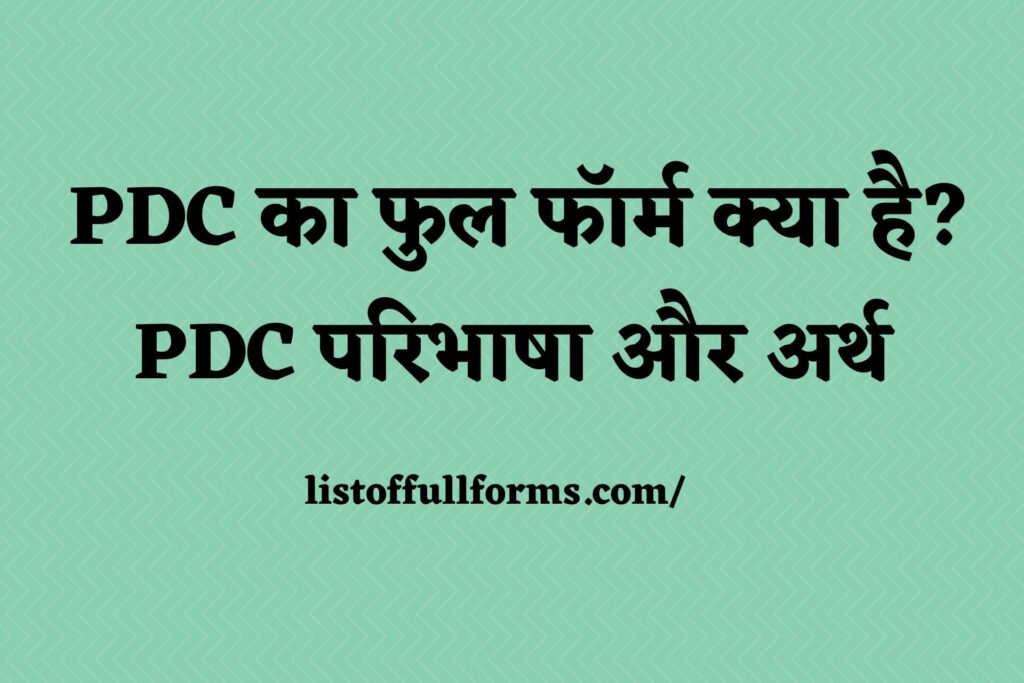 PDC Full Form in Hindi