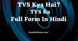 TVS Ka Full Form In Hindi